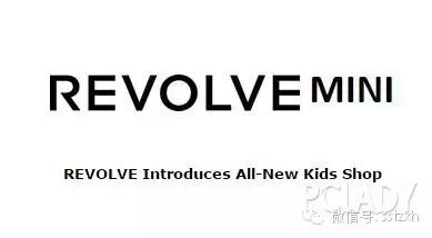 美国轻奢购物网站REVOLVE进军童装 开启童装海淘新时代  生活