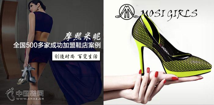 摩熙米昵:全国500多家成功加盟鞋店案例生活